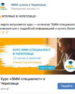ПРОДВИЖЕНИЕ SMM-ШКОЛЫ В ВКОНТАКТЕ